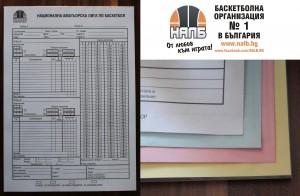 Протоколи според всички изисквания на ФИБА (25 броя в кочан) - 5.50 лева